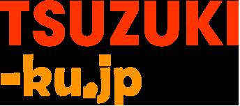 tsuzuki-ku.jp